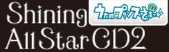 うたの☆プリンスさまっ♪ Shining All Star CD2  コスプレ衣装