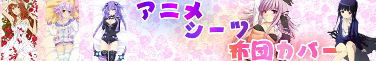 アニメ シーツ 布団カバー