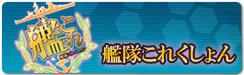 艦隊これくしょん -艦これ-  抱き枕カバー