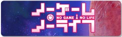 ノーゲーム・ノーライフ NO GAME NO LIFE  コスプレ衣装