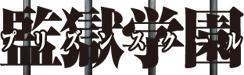 東京喰種トーキョーグール コスプレ衣装