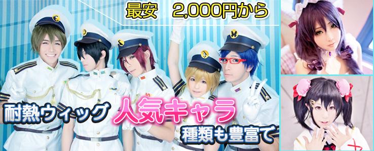 Koseya 夏コミ応援 キャンペーン 実施中