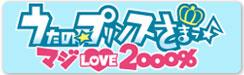 うたの☆プリンスさまっ♪ マジLOVE2000% コスプレ衣装
